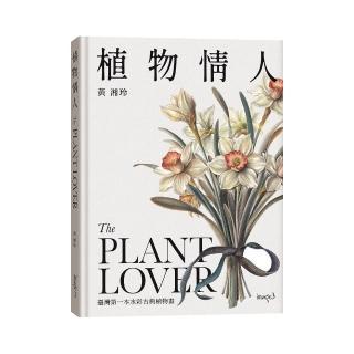 植物情人The Plant lover:臺灣第一本水彩古典植物畫
