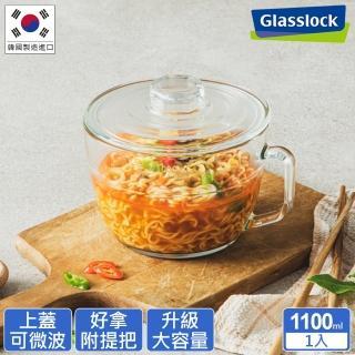 【Glasslock】強化玻璃大容量微波麵碗1100ml