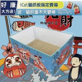【iCat 寵喵樂】新年招財納福貓抓盒〈加購價〉(EP-021)