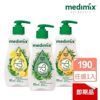 【Medimix】印度原廠授權  阿育吠陀植萃抗菌洗手乳190ml(青檸蘆薈)