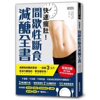 快速瘦肚!間歇性斷食減醣全書:減醣權威醫師實證 一週瘦3公斤 速減內臟脂肪、擊退糖尿