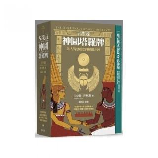 古埃及神圖塔羅牌:進入智慧殿堂的解密之徑(精美書盒+78張牌卡+塔羅占卜書+神圖占卜棋盤+絨布收納袋)