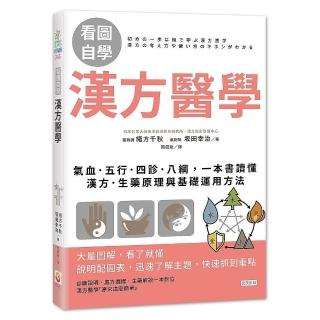 漢方醫學:氣血.五行.四診.八綱,一本書讀懂漢方.生藥原理與基礎運用方法