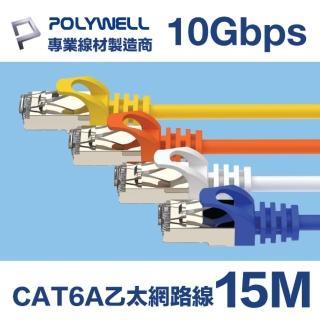 【POLYWELL】CAT6A 高速乙太網路線 S/ FTP 10Gbps 15M(適合2.5G/ 5G/ 10G網卡 網路交換器 NAS伺服器)
