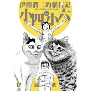 伊藤潤二的貓日記(全)