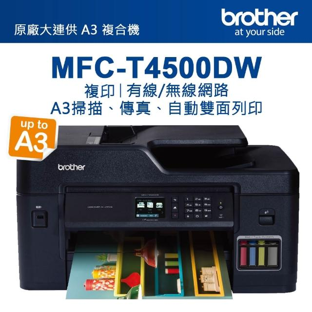 【brother】MFC-T4500DW原廠大連供A3多功能複合機(4500)