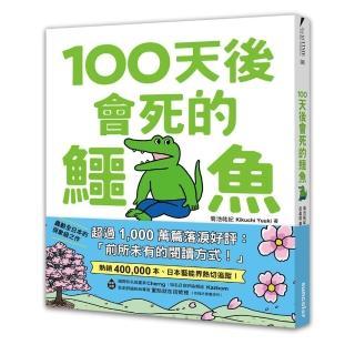 【限量】100天後會死的鱷魚(附贈官方獨家授權•角色書籤)
