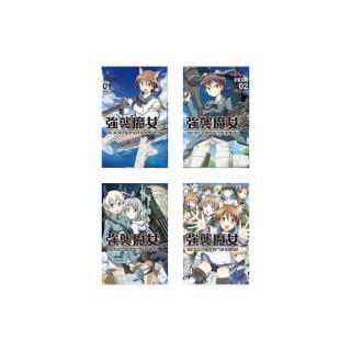 強襲魔女 第501統合:戰鬥航空團(4全)