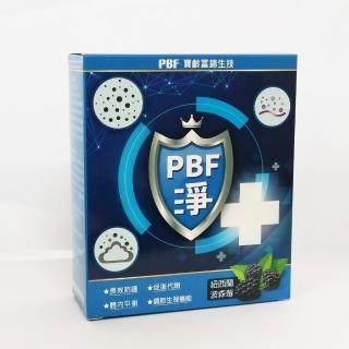 PBF紐西蘭波森莓排廢防護組