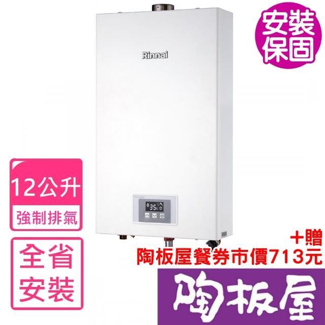 【林內】12公升數位恆溫強制排氣屋內型