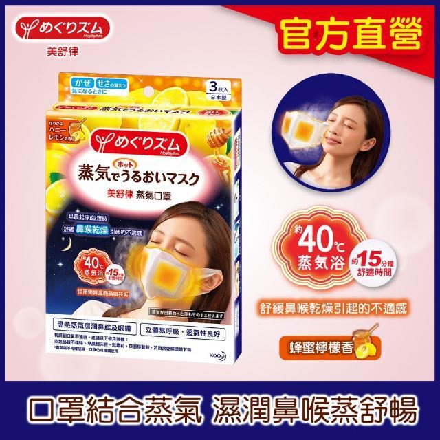 【花王美舒律】蒸氣口罩3片裝(共3款可選)
