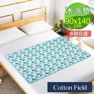 【棉花田】極致酷涼冷凝床墊冰涼墊-多款可選(90x140cm)