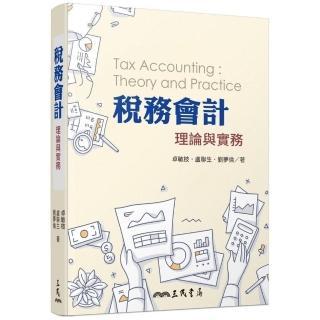 稅務會計:理論與實務