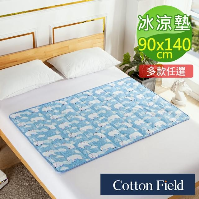 【棉花田】極致酷涼冷凝床墊冰涼墊-多款可選90x140cm-快速到貨(防疫日常 居家必備)