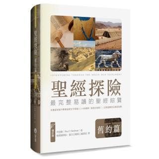 聖經探險-舊約篇(增訂版)(精裝)