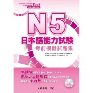 N5 日本語能力試? 考前模擬試題集