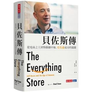 貝佐斯傳:從電商之王到物聯網中樞 亞馬遜成功的關鍵(暢銷改版)