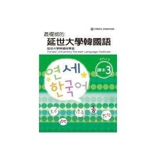 最權威的延世大學韓國語課本〈3〉 (附1MP3)