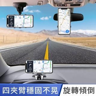 儀表板手機支架 穩固四夾臂 可旋轉傾倒 汽車用導航支架 夾式車架手機架
