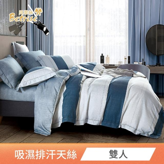 【Betrise】吸濕排汗天絲條紋四件式兩用被床包組(雙人/多款任選)/