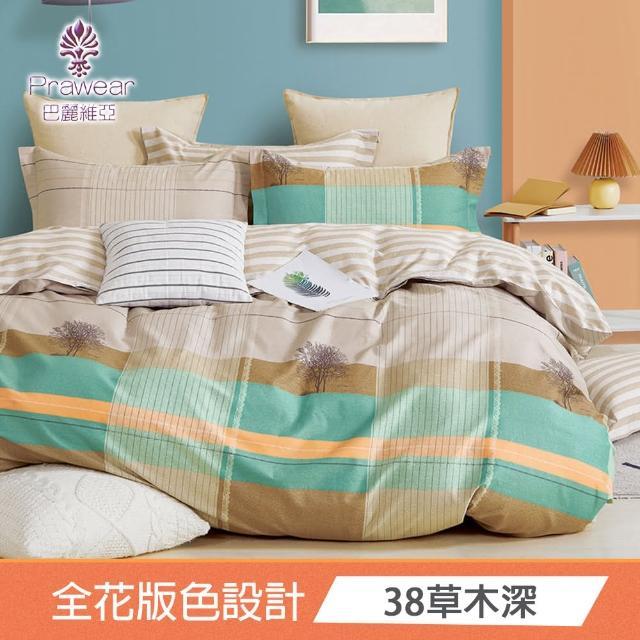 【Prawear 巴麗維亞】繽紛世界 100%精梳純棉兩用被床包組(單人/雙人/加大 多款任選)