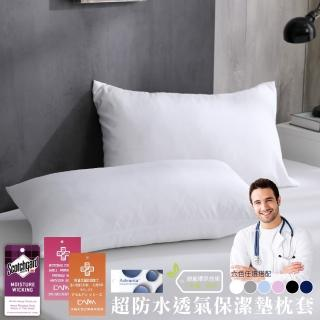 【加價購】3M超防水透氣保潔墊枕頭套2入組(台灣製造/多款任選/速達)