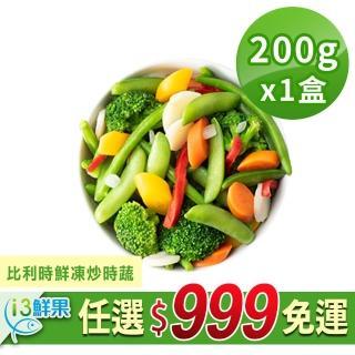 【愛上鮮果】任選888免運 比利時鮮凍炒時蔬1盒(200g±10%/盒)