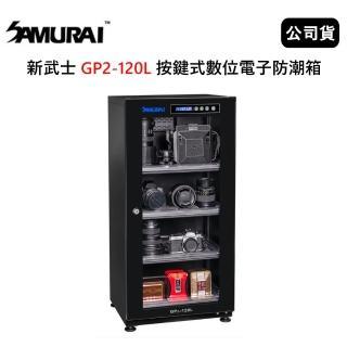 【SAMURAI 新武士】新武士 GP2-120L 觸控式數位電子防潮箱(公司貨)