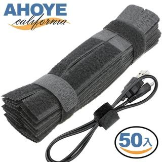 【AHOYE】魔鬼氈整線器 50入 理線器 線材收納 線材整理