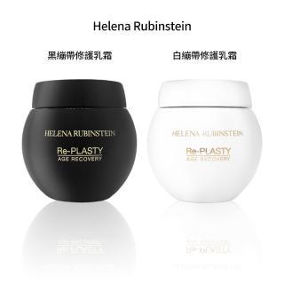 【Helena Rubinstein HR 赫蓮娜】黑白繃帶修護組(黑繃帶修護乳霜 50ml+白繃帶修護乳霜 50ml/航空版)