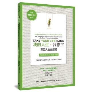 我的人生,我作主操作手冊:五節課讓你改變你與上帝、自己和他人的關係