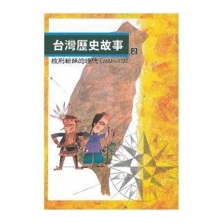 台灣歷史故事 2(二版)