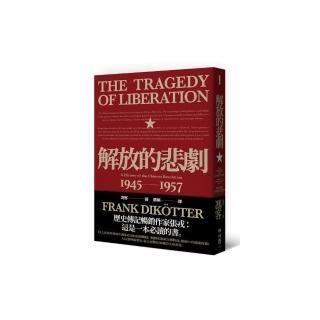 解放的悲劇:中國革命史1945-1957