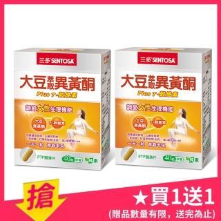 【買1送1】三多大豆萃取異黃酮Plus膠囊(40粒/盒)