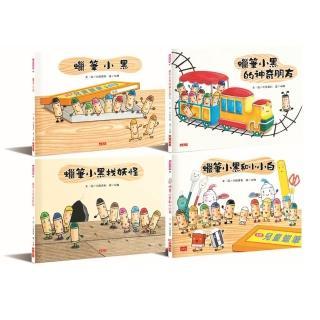 蠟筆小黑成長繪本(共4冊):幫助孩子建立自信、培養良好人際關係