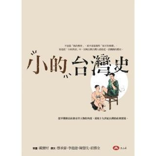 「小的」台灣史