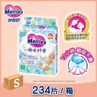 【妙而舒】瞬吸舒爽 黏貼型紙尿褲/尿布 S(78片X3包/箱購)