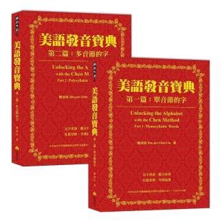 美語發音寶典(2書1套)