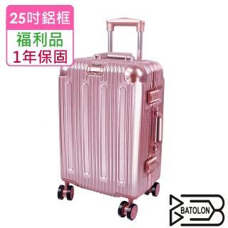 【Batolon 寶龍】福利品 29吋  閃耀星辰TSA鎖PC鋁框箱/ 行李箱(玫瑰金)