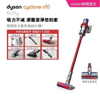 【5/13-17 母親節滿萬送500mo幣】dyson Cyclone V10 Fluffy SV12 無線吸塵器 紅色(獨家下殺)
