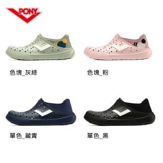 【PONY】ENJOY洞洞鞋 踩後跟 雨鞋 水鞋 中性款 4款