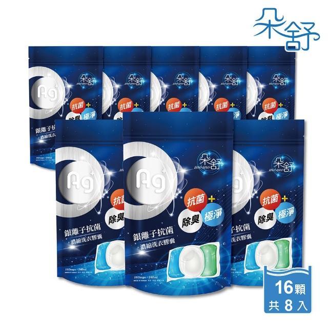 【朵舒】銀離子深層抗菌除臭三合一洗衣膠囊/洗衣球128顆(16顆