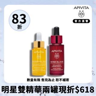 【APIVITA】肌膚鎖水修護組(蜂膠超保濕柔嫩精露15ml+紅酒多酚精萃緊緻滋養修護油30ml)