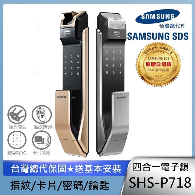 (限時贈原廠感應卡)【SAMSUNG三星】SHS-P718