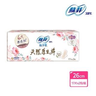 【Sofy 蘇菲】蘇菲極淨肌天然原生棉超薄潔翼日用26cm(17片X2包)