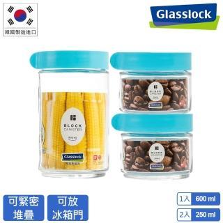 【Glasslock】玻璃積木保鮮罐三件組(250mlx2+600ml)