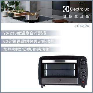 【Electrolux 伊萊克斯】伊萊克斯 15L專業級電烤箱(EOT3818K)