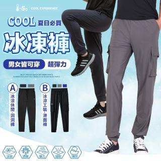 【YT shop】冰鋒褲 冰絲四面彈力縮口運動褲(冷凍褲)