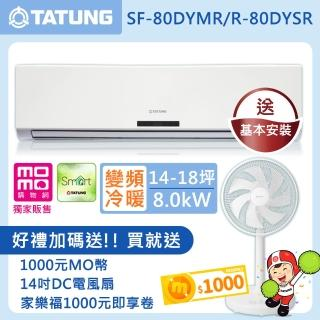 【TATUNG 大同】14-18坪R32一級變頻冷暖分離式空調-獨家WIFI特仕版(SF-80DYMR/R-80DYSR)