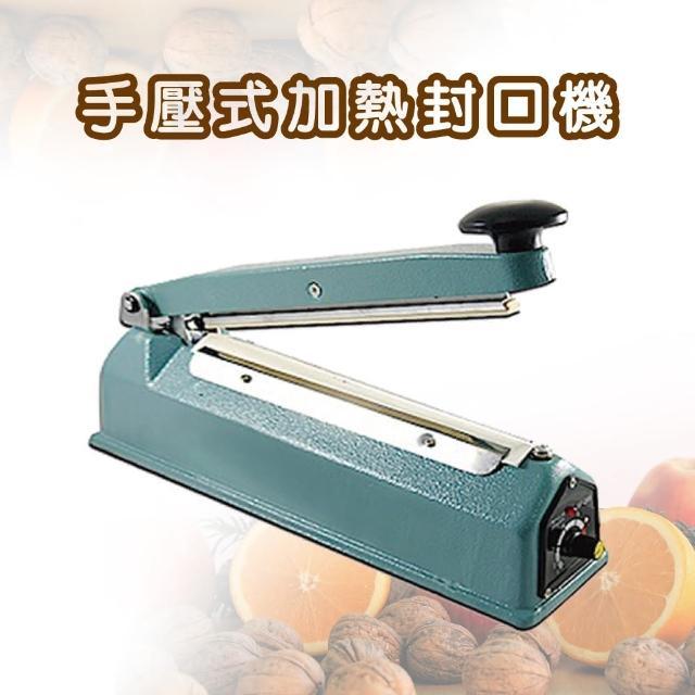 【FS】30cm瞬熱式加熱手壓封口機(贈加熱耗材一組)/